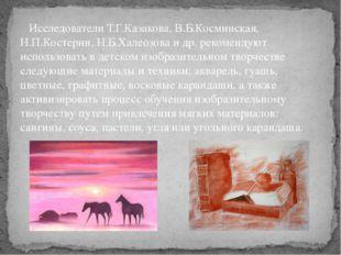 Исследователи Т.Г.Казакова, В.Б.Косминская, Н.П.Костерин, Н.Б.Халеозова и др
