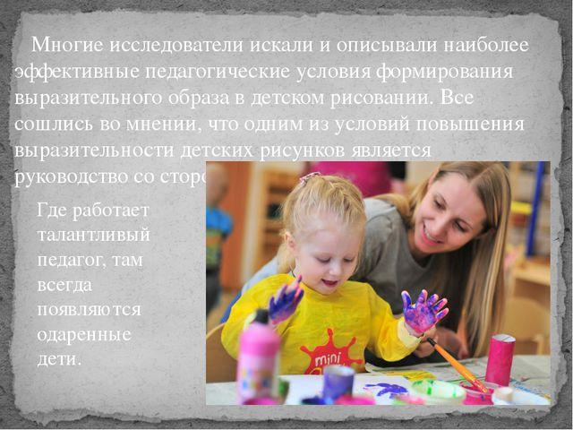 Многие исследователи искали и описывали наиболее эффективные педагогические...