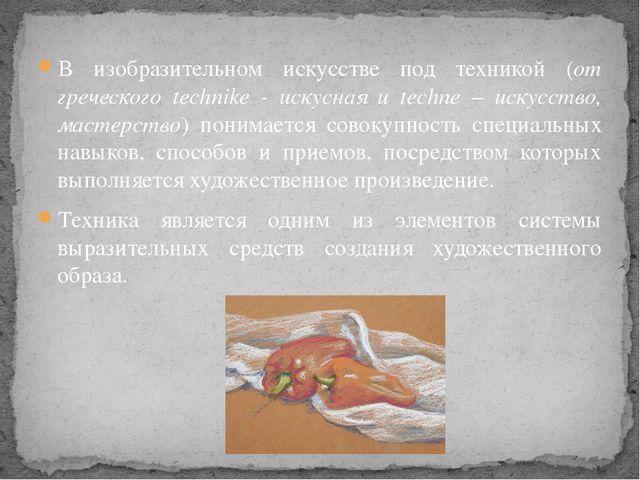 В изобразительном искусстве под техникой (от греческого technike - искусная и...