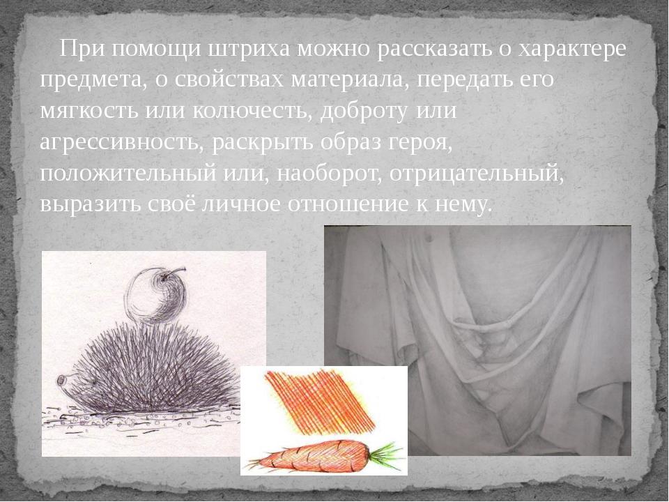 При помощи штриха можно рассказать о характере предмета, о свойствах материа...