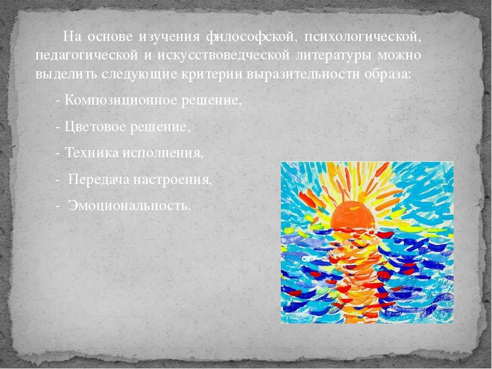 На основе изучения философской, психологической, педагогической и искусство...