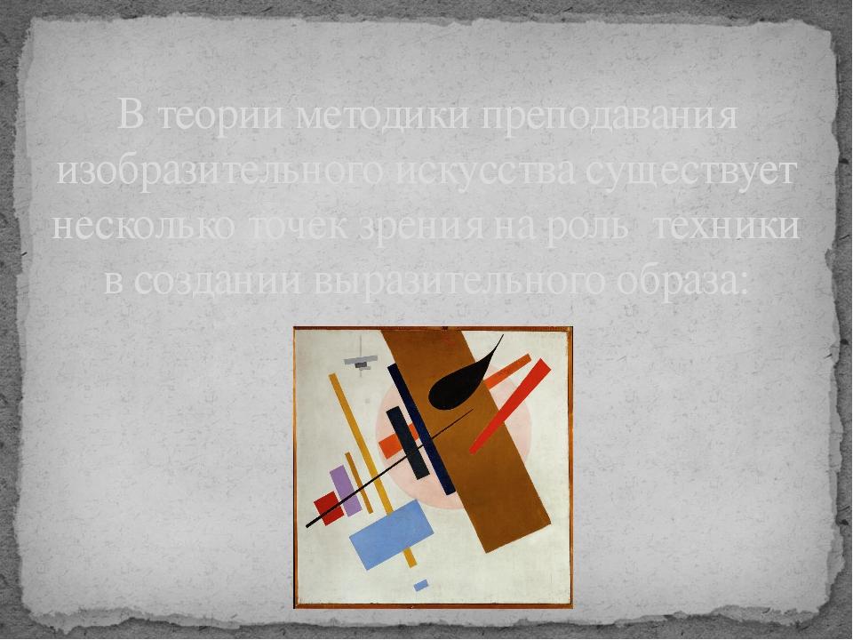 В теории методики преподавания изобразительного искусства существует нескольк...