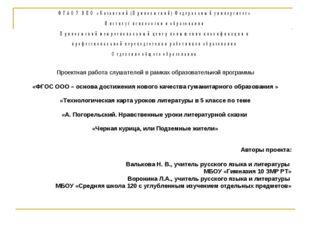 Проектная работа слушателей в рамках образовательной программы «ФГОС ООО – ос