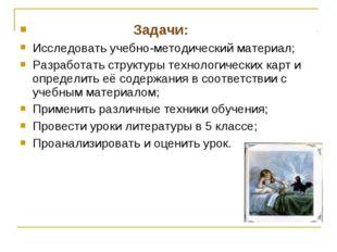 Задачи: Исследовать учебно-методический материал; Разработать структуры техн