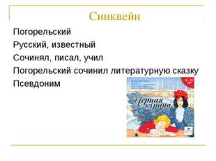 Синквейн Погорельский Русский, известный Сочинял, писал, учил Погорельский с