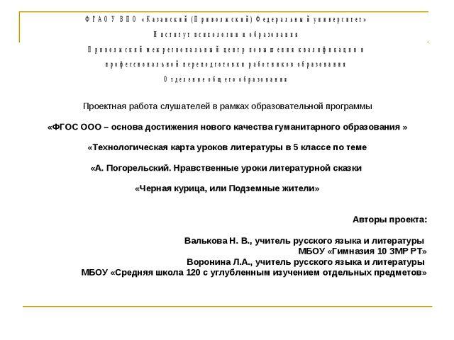 Проектная работа слушателей в рамках образовательной программы «ФГОС ООО – ос...