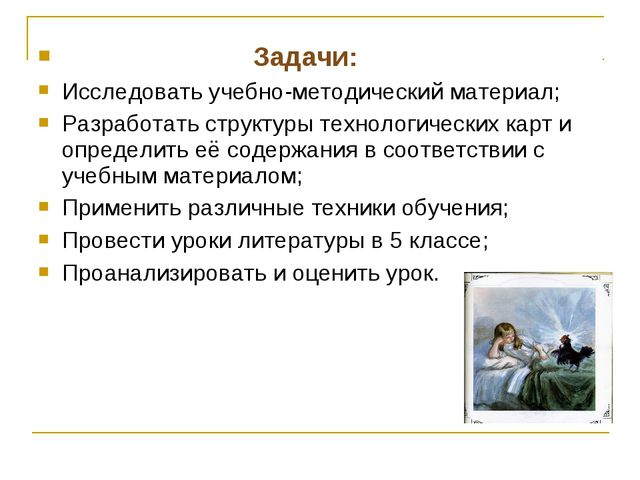 Задачи: Исследовать учебно-методический материал; Разработать структуры техн...