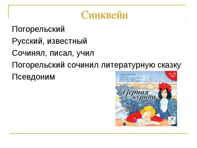 Синквейн Погорельский Русский, известный Сочинял, писал, учил Погорельский с...