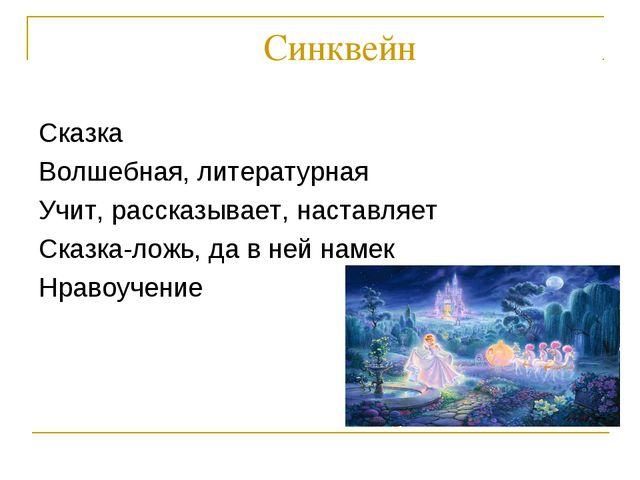 Синквейн Сказка Волшебная, литературная Учит, рассказывает, наставляет Сказк...