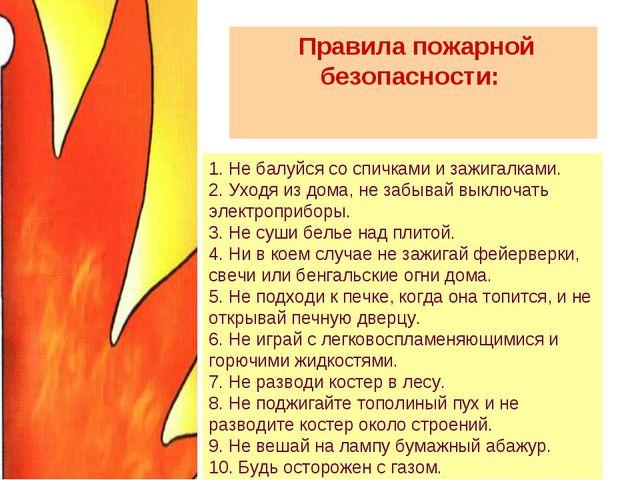1. Не балуйся со спичками и зажигалками. 2. Уходя из дома, не забывай выключа...