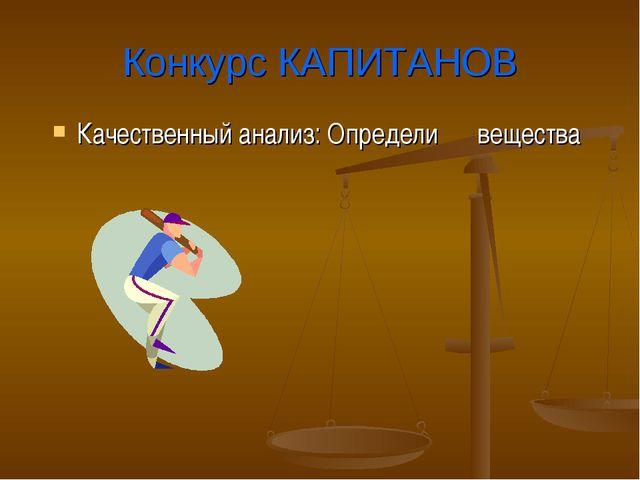 Конкурс КАПИТАНОВ Качественный анализ: Определи вещества