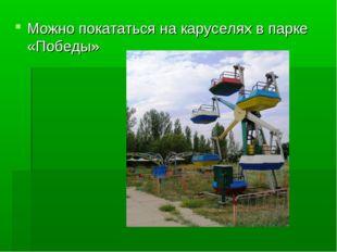 Можно покататься на каруселях в парке «Победы»