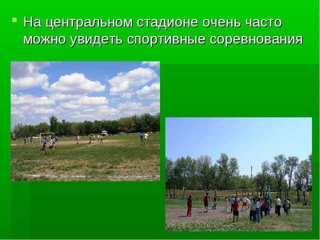 На центральном стадионе очень часто можно увидеть спортивные соревнования