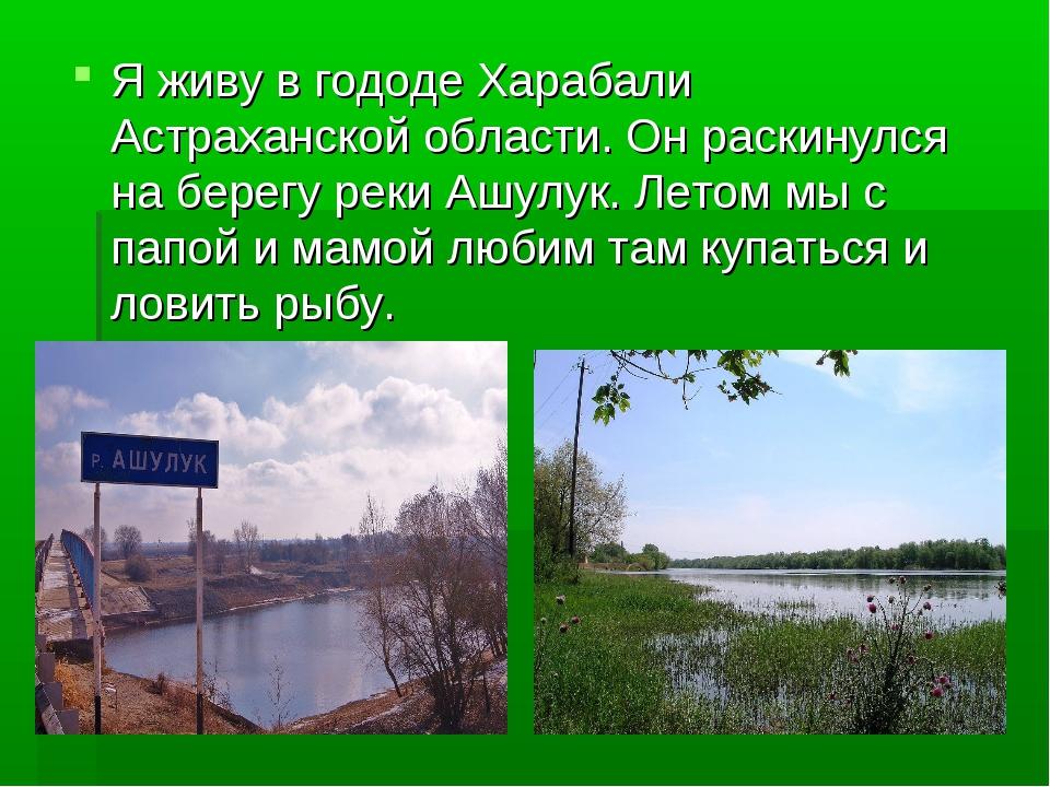 Я живу в гододе Харабали Астраханской области. Он раскинулся на берегу реки А...