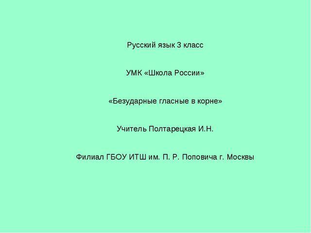 Русский язык 3 класс УМК «Школа России» «Безударные гласные в корне» Учитель...