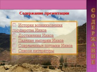 Импе́рия И́нков Содержание презентации