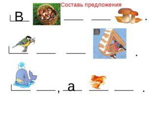 В . , . а . Составь предложения