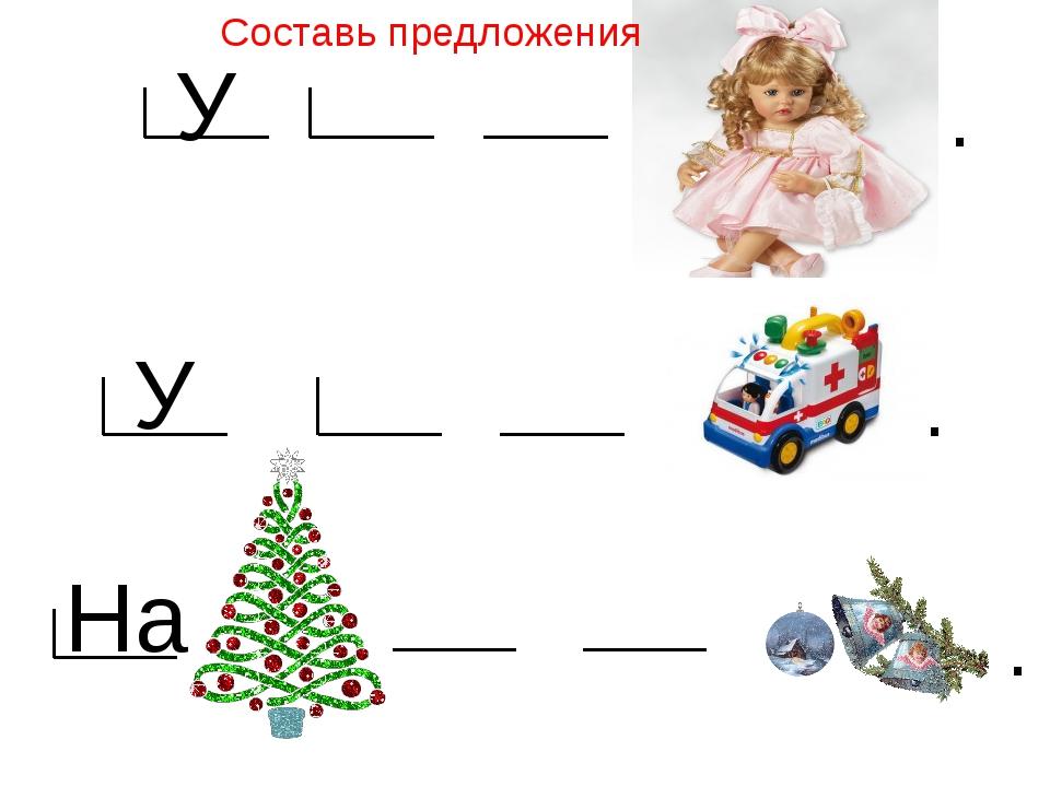У . . У На . Составь предложения