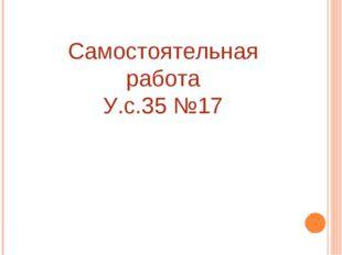 Самостоятельная работа У.с.35 №17