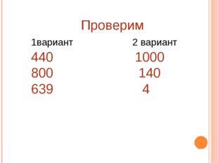 Проверим 1вариант 2 вариант 440 1000 140 639 4