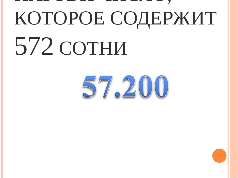 НАЗОВИ ЧИСЛО, КОТОРОЕ СОДЕРЖИТ 572 СОТНИ