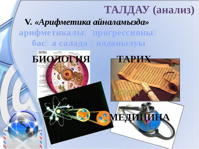 ТАЛДАУ (анализ) V. «Арифметика айналамызда» арифметикалық прогрессияның басқа...