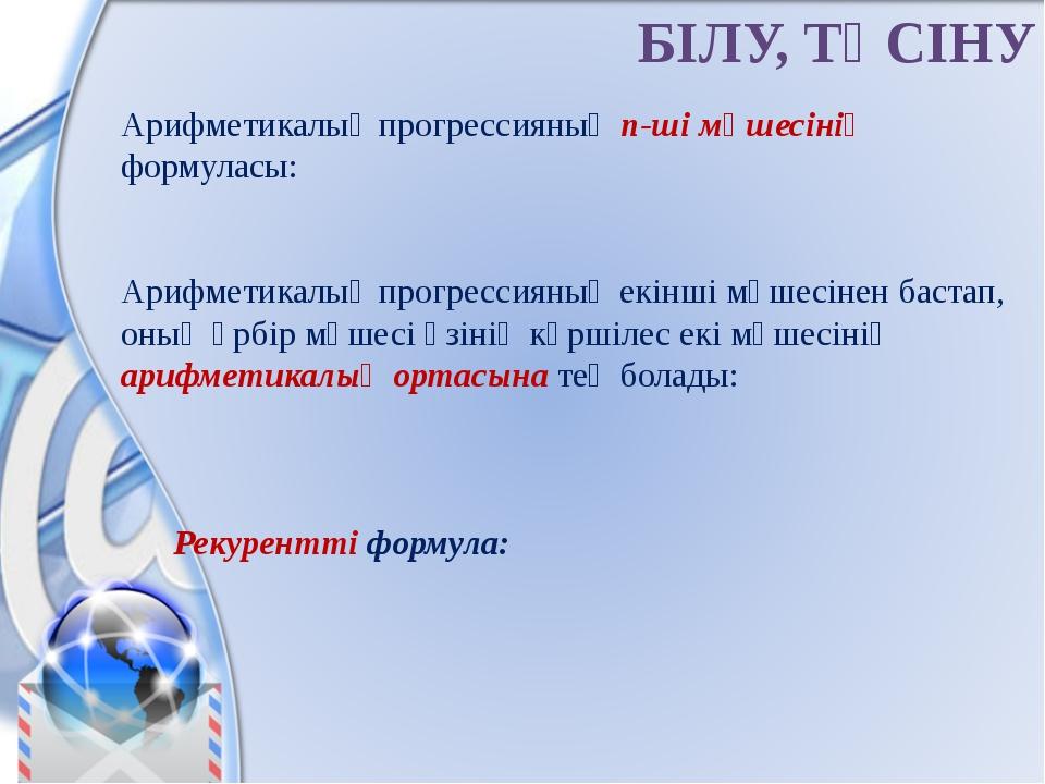 БІЛУ, ТҮСІНУ Арифметикалық прогрессияның n-ші мүшесінің формуласы:  Арифмети...