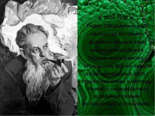 В1924-1936гг. Павел Петрович создал несколько историко-документальных книг,