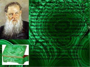 Павел Петрович Бажов своими сказами открыл миру уральский быт, легенды иязык