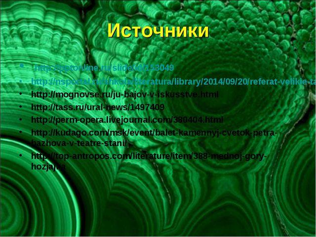 Источники http://pptonline.ru/slide/id/153049 http://nsportal.ru/shkola/liter...