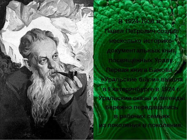 В1924-1936гг. Павел Петрович создал несколько историко-документальных книг,...