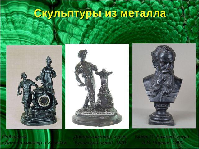 Скульптуры из металла Бюст П. Бажова, чугун. А.В. Чиркин, 1960. Данила-мастер...