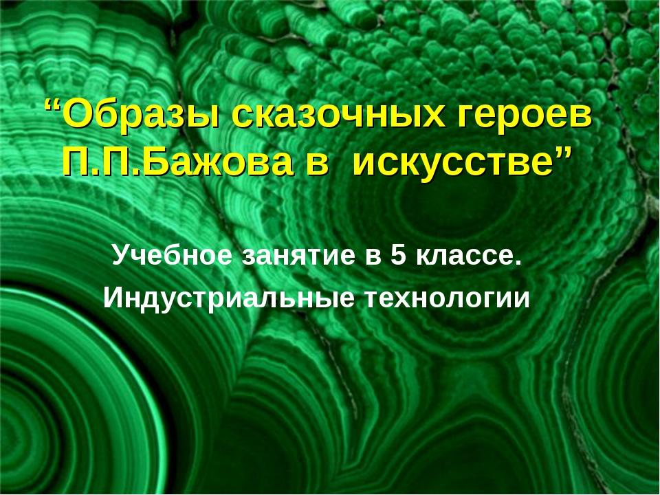 """""""Образы сказочных героев П.П.Бажова в искусстве"""" Учебное занятие в 5 классе...."""