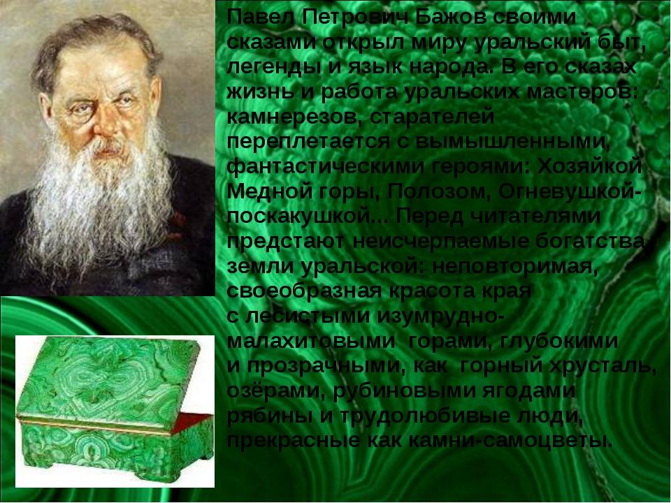 Павел Петрович Бажов своими сказами открыл миру уральский быт, легенды иязык...