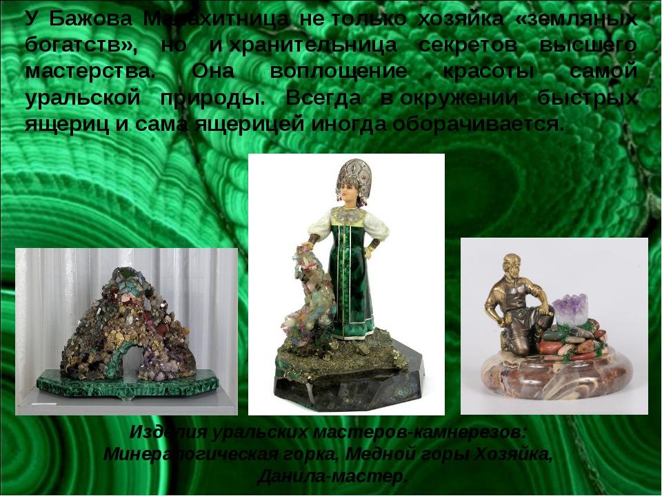 У Бажова Малахитница нетолько хозяйка «земляных богатств», но ихранительниц...