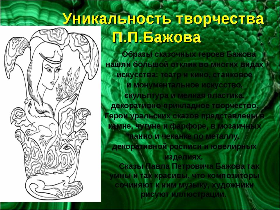 Уникальность творчества П.П.Бажова Образы сказочных героев Бажова нашли больш...