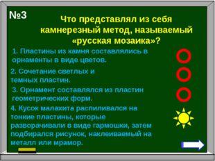 Что представлял из себя камнерезный метод, называемый «русская мозаика»? №3 1