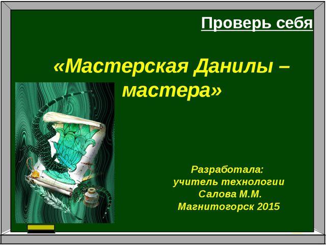 «Мастерская Данилы – мастера» Разработала: учитель технологии Салова М.М. Маг...