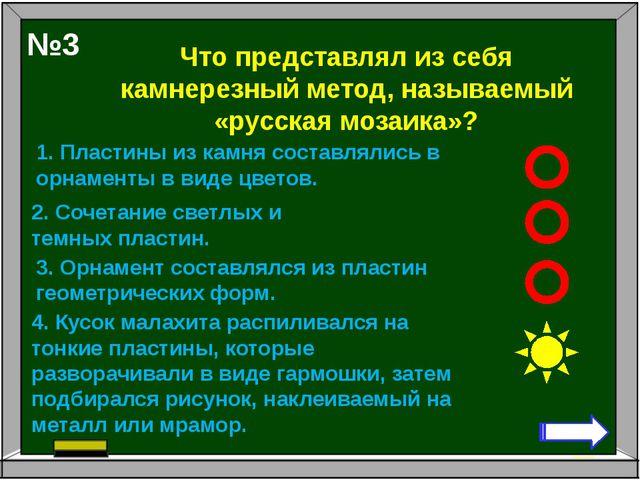 Что представлял из себя камнерезный метод, называемый «русская мозаика»? №3 1...