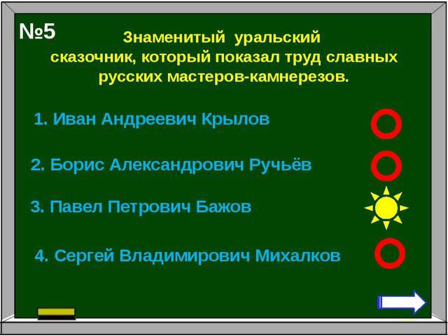 Знаменитый уральский сказочник, который показал труд славных русских мастеров...