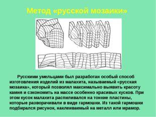 Метод «русской мозаики» Русскими умельцами был разработан особый способ изгот