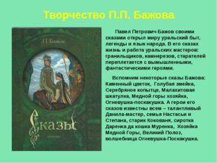 Творчество П.П. Бажова Павел Петрович Бажов своими сказами открыл миру уральс