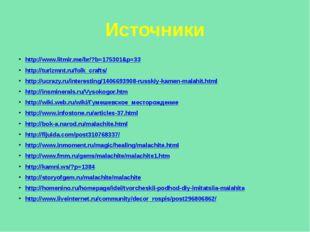 Источники http://www.litmir.me/br/?b=175301&p=33 http://turizmnt.ru/folk_craf