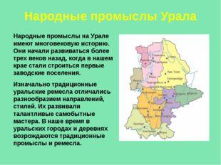 Народные промыслы на Урале имеют многовековую историю. Они начали развиваться
