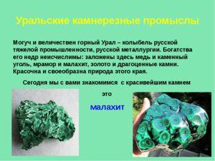Уральские камнерезные промыслы Могуч и величествен горный Урал – колыбель рус