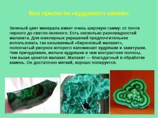Все прелести «кудрявого камня» Зеленый цвет минерала имеет очень широкую гамм