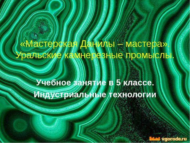 «Мастерская Данилы – мастера». Уральские камнерезные промыслы. Учебное заняти...