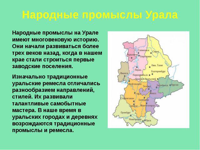 Народные промыслы на Урале имеют многовековую историю. Они начали развиваться...