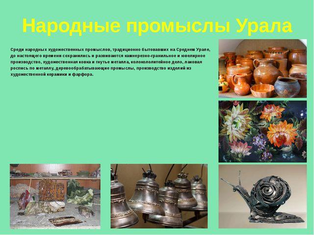 Народные промыслы Урала Среди народных художественных промыслов, традиционно...
