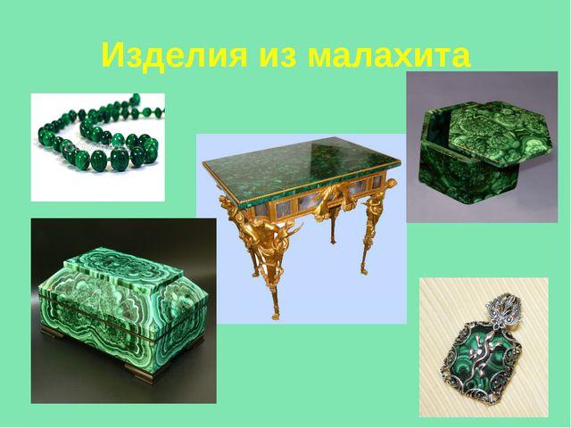 Изделия из малахита